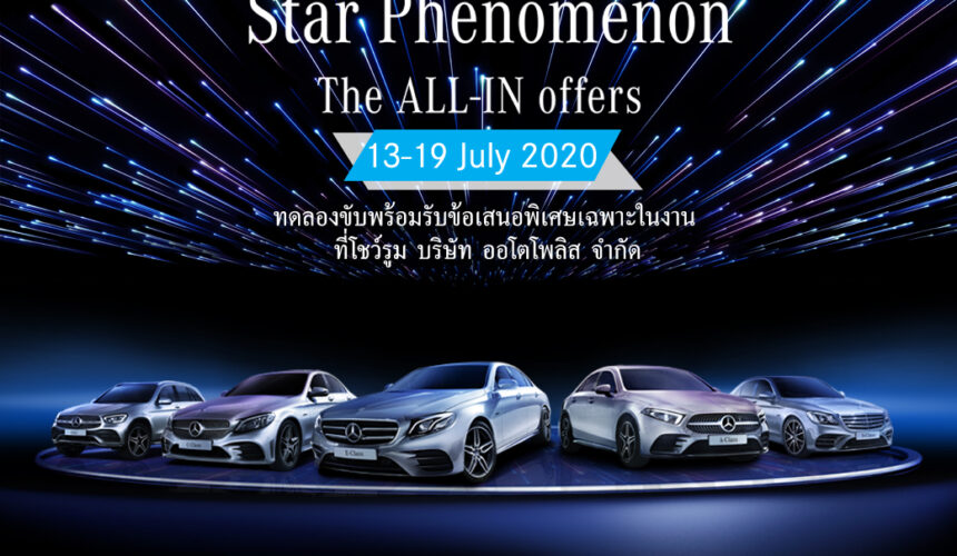 Star Phenomenon The ALL-IN Offers   13-19 ก.ค. 2563