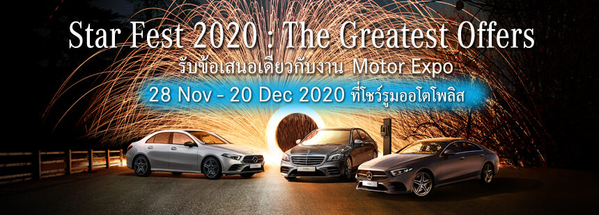 Star Fest 2020 : The Greatest Offers 28 พ.ย. – 20 ธ.ค. 2563